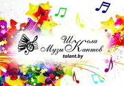 Уроки вокала и игры на фортепиано, гитаре, скрипке, флейте, барабанах, саксофоне