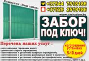 Установка ограждений,  установка забора в Минске