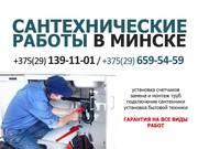 Сантехнические работы в Минске. Лучшие цены!