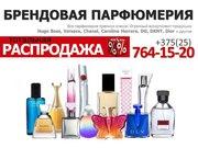 Брендовая парфюмерия. Тотальная распродажа.
