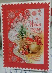 Новогодние открыточки ручной работы