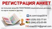 Многократная шенген Виза «за покупками»