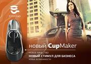 Аппарат для приготовления элитных: кофе,  чай,  фиточай. Фитобар на дому