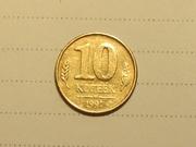 10 копеек СССР 1991 ГКЧП Московский монетный двор.