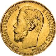 Монета 5 рублей 1898