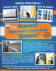 Приточный клапан естественной вентиляции Домвент (продажа и установка)