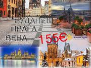 Сокровища Европы: Будапешт-Вена-Прага