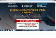 Бухгалтерские услуги в Минске Бесплатные консультации