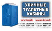 Уличные туалетные кабины на стройку,  производство,  дачу.Минск.