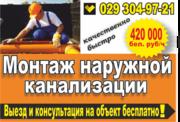 Предлагаем перечень услуг,  связанных с установкой наружной канализации (монтаж наружной канализации с нуля