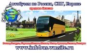 Автобусом в Европу - продажа билетов