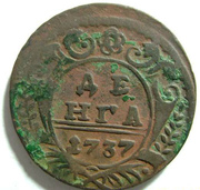 монета денга 1793 г