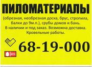 Пиломатериалы от производителя в Минске.Уручье.9-й км.