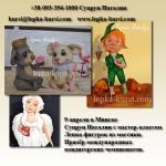 Обучающие курсы по лепке фигурок и сахарных цветов Минск