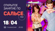 Открытое занятие и новый набор на сальсу с нуля в Минске!