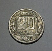 20 коппек 1950 года