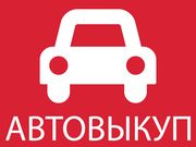 Срочный выкуп авто в Минске за 15 минут.