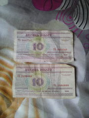 10 рублей с редкими номерами