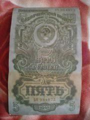 1,  3,  5 рублей 1947 года