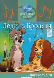 Сказки Дисней -  Деагостини