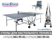 Теннисные столы. Большой выбор.
