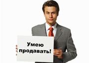 Продавец в рекламную компанию