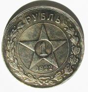 Рубль 1922 АГ точная копия (монета редкая)