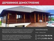 Строительство деревянных домов по всей Беларуси.