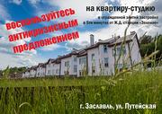 1к квартира в г. Заславль,  14 км от Минска