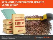 Керамзит,  гипсокартон,  цемент. Высокое качество.