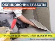 Облицовка плиткой любой сложности. Минск