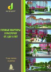 Готовые квартиры во втором доме ЖК «Зеленые Аллеи»