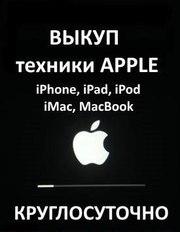 Срочный выкуп техники Apple.