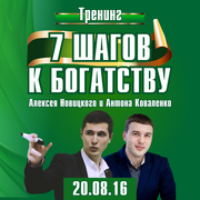 «7 шагов к Богатству»,  тренинг Алексея Новицкого и Антона Коваленко