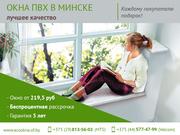 Окна ПВХ в Минске. Лучшее качество.