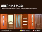 Двери из МДФ. Самые низкие цены.