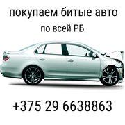 продать битую машину Минск