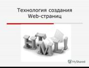 Создание веб-сайта