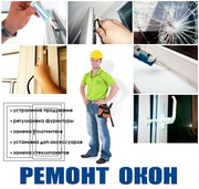РЕМОНТ окон в Минске|ремонт окон Пвх|установка|тонировка