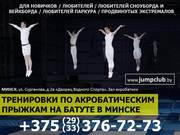 Тренировки на батуте по акробатическим прыжкам в Минске