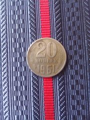 Продам монету ссср 20 копеек 1961 года выпуска  Минск Беларусь