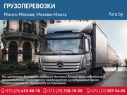 Грузоперевозки в направлении Минск-Москва