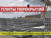 Плиты перекрытия ПТМ по доступным ценам.