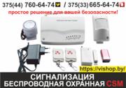 Беспроводная охранная GSM сигнализация.