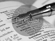 Переводы студенческих текстов