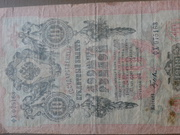Государственный кредитный билет 1909 года 10 рублей управляющий Шипов