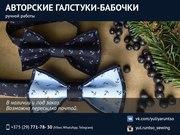 Авторские галстуки-бабочки ручной работы.