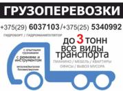 Грузоперевозки по Минску и РБ до 3 т. Грузчики.