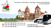 ДрайвБелТур-  ЭКСКУРСИИ по БЕЛАРУСИ!