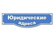 Аренда ЮР. АДРЕСА от собственника,  не агентство. г. Минска (Московский